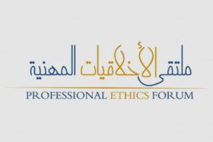 Professional Ethics Forum