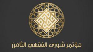 8th Shura Fiqh Conference
